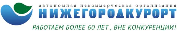 "АНО ""Нижегородкурорт"""